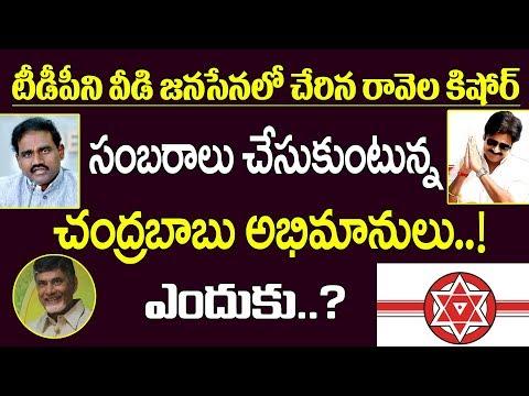 జనసేనలో చేరిన రావెల కిషోర్ బాబు | EX Minister TDP MLA Joined In Janasena | Pawan Kalyan AP Politics