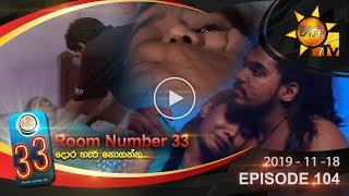 33 Kamaraya | Episode 105 | 2019-12-17