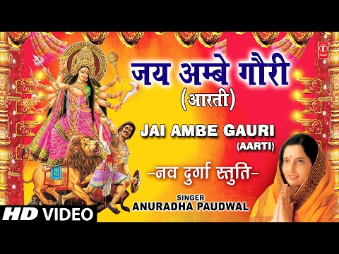 Jai Ambe Gauri Aarti By Anuradha Paudwal [Full Song] I Navdurga Stuti Music Videos