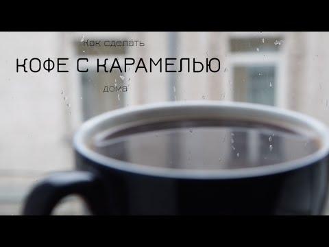 Как приготовить настоящий кофе с карамелью дома | Лайфхакер