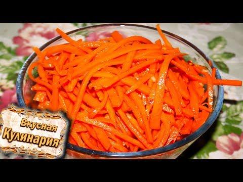 Настоящая морковь по-Корейски