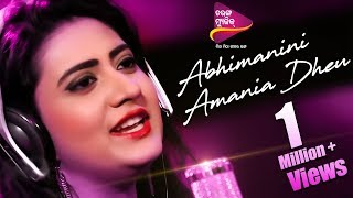 Abhimanini Amania Dheu   Barsha   Goodly Rath   Superhit Song   Odia Music
