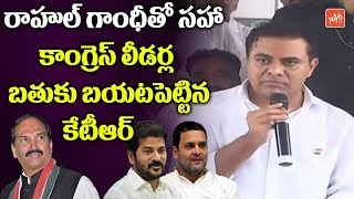 Minister KTR Sensational Comments on Telangana Congress Leaders | Rahul Gandhi