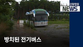 R)방치된 녹색도시체험 전기버스