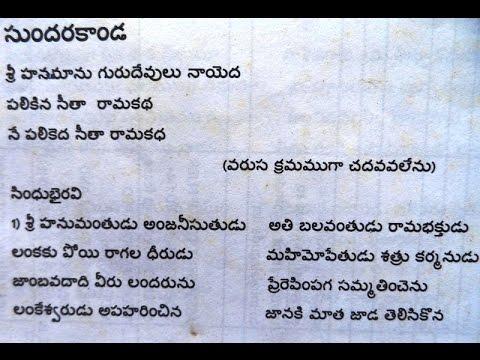 Sundarakanda  along with Lyrics (part 1)