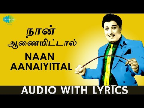 Naan Aanaiyittal - Song With Lyrics | Enga Veettu PIllai | M.G. Ramachandran | T.M. Soundararajan