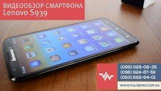 Видео обзор смартфона Lenovo S939 , характеристики, обзор, отзывы, купить Lenovo S939