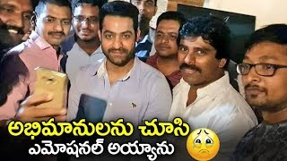 NTR  Get Emotional About Fans | NTR Very Emotional Speech | Jr NTR Got Emotional | Jr NTR Craze