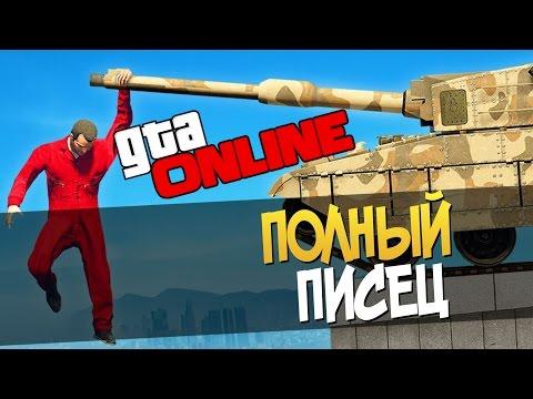 ПОЛНЫЙ ПИСЕЦ ► GTA 5 ONLINE (Мини игры)