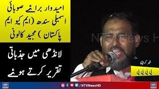 Amazing speech of MQM Pakistan candidate | NTV News HD