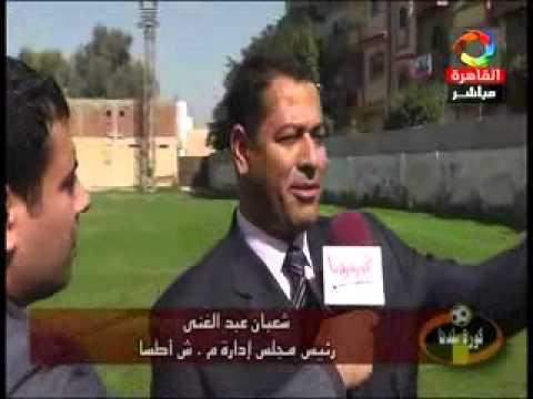 مركز شباب إطسا يطالب مديرية أمن الفيوم بلعب المباريات على ملعبه - تامر عبد السلام