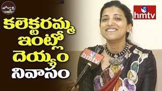కలెక్టరమ్మ ఇంట్లో దెయ్యం నివాసం | Warangal Collector Amrapali | Jordar News | hmtv