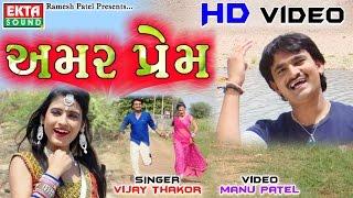 Download Amar Prem Full Song || Vijay Thakor || Full HD Video || 2017 New Love Song 3Gp Mp4
