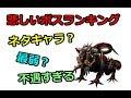 【FF6】悲しすぎるボスランキング(ベスト5) ~ スーパ�