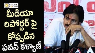 Pawan Kalyan Serious on Media Reporter in Karimnagar Press Meet