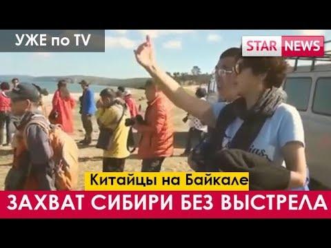 СИБИРЬ КИТАЙЦАМ ЗА БЕСЦЕНОК! Россия 2018