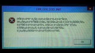 GTA 5 ошибка  ERR_GFX_D3D_INIT решение