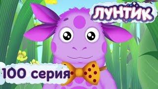 Лунтик и его друзья - 100 серия. Горошек