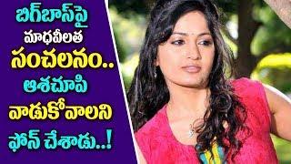 Madhavi Latha Shocking Comments on Bigg Boss 2 Telugu |Bigg Boss 2 Telugu Nani | TTM
