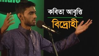 Bangla Kobita   Bidrohi   Kazi nazrul islam   Recitation by Azizul Islam   Serader sera