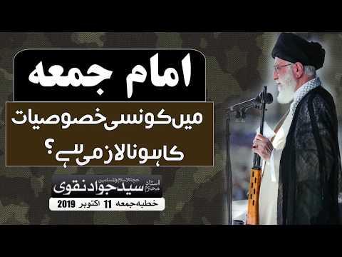 Imam e Juma mai Konsi Khususiaat Honi chahiye | Ustad e Mohtaram Syed Jawad Naqvi
