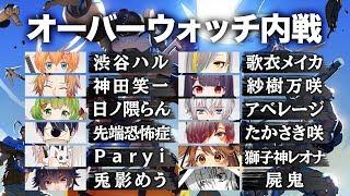 第2回 VTuberオーバーウォッチ内戦【渋谷ハル】