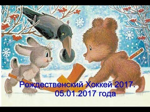 Рождественский Хоккей 2017. Беларусь – сборная Балкан. 05.01.2017