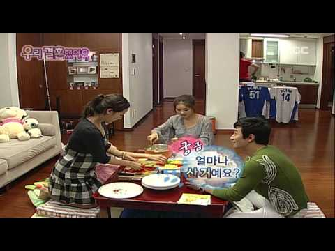 2008.06.01 We Got Married- Party at Jo YeoJung's House Part 1
