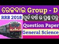 Railway Group D Question Paper In Odia !! Part 1 !!  RRB Previous Year Question Paper Odia !! thumbnail