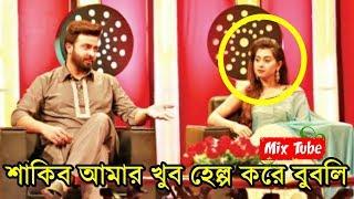 শাকিব আমাকে অনেক হেল্প করে যা বললেন এবার বুবলি ?? Shakib Khan Bubly Latest Eid Interview Video