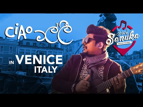 මාවතේ SANUKA - Ciao Malli (Strolling the streets in Venice, Italy) Acoustic Version