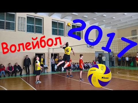 Волейбол 2017