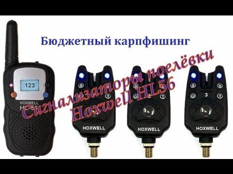 обзор электронных сигнализаторов поклевки