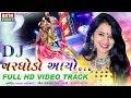 SHITAL THAKOR 2017 New Song   DJ Varghodo Aayo   DJ REMIX Song   Non Stop Gujarati Lagna Geet 2017