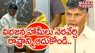 AP CM Chandrababu Speaks to Media After Meet with PM Modi