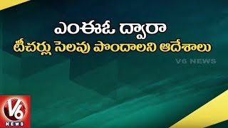 Telangana Govt Changes Teachers Leave Rules | Teacher's Federation Demands Old System