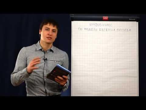 """Урок № 1 Знакомство (""""Инфобизнес по модели Евгения Попова"""") бесплатный видео курс"""