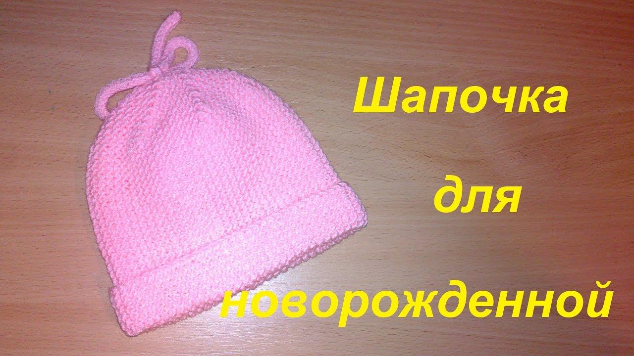 Свяжу шапочку для новорожденного спицами простую