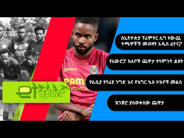Ethiopian Weekly Sports News | December 4, 2017