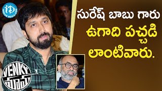 Director Bobby about Producer Suresh Babu || Venky Mama Movie Release Press Meet