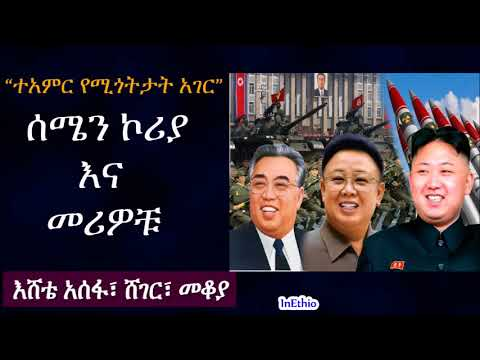 Sheger 102.1 FM መቆያ: North Korea and The Leader - ሰሜን ኮሪያ እና መሪዎቹ - By Eshete Asefa