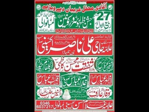 Live Jashin Pak 6 December 2018 Lamba Wali Gujranwala