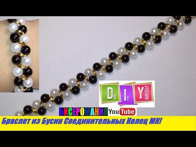 Браслет из Бусин Мастер Класс!Браслет из Соединительных колец/ Bracelet made of Beads Master Class!