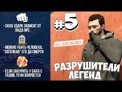 GTA 5 - РАЗРУШИТЕЛИ ЛЕГЕНД #5