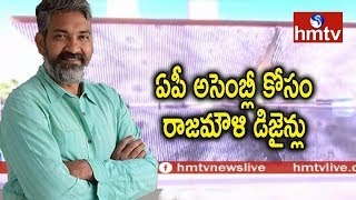 SS Rajamouli Meets AP CM Naidu | Presents Designs for Amaravati  | hmtv