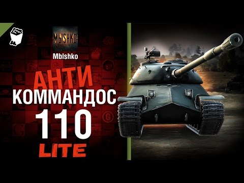 110 - Антикоммандос LITE | World of Tanks