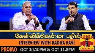 Kelvikkenna Bathil – Exclusive Interview with Radha Ravi – Promo (10/10/2015)