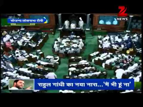 DNA: Rahul Gandhi's sudden aggression in the Parliament