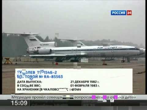 Ту-154 на аэродроме Чкаловский.