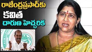 రాజేంద్రప్రసాద్ కు కవిత దారుణ హెచ్చరిక | Kavitha Strong Warning To TDP Rajendra Prasad
